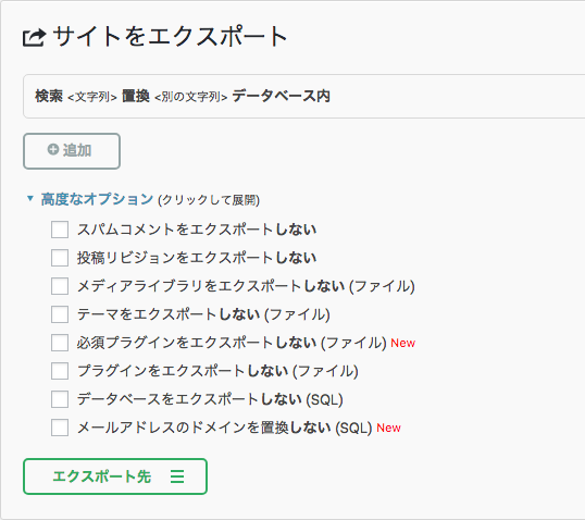 All-in-One WP Migrationのエクスポート画面3