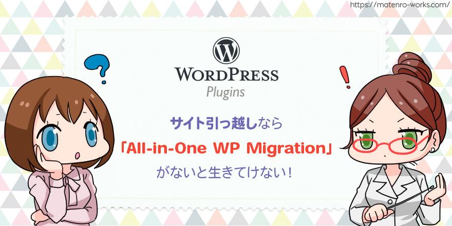 サイト引っ越しなら「All-in-One WP Migration」がないと生きてけない!