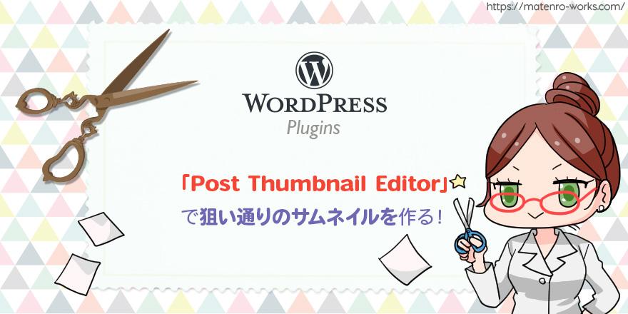 Post Thumbnail Editorで狙い通りのサムネイルを作る! – WordPressプラグイン紹介