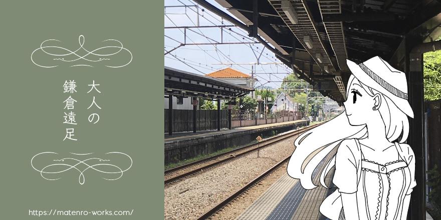 鎌倉で大人の遠足してきました。