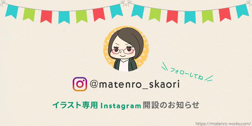 イラスト専用Instagram @matenro_skaori フォローしてね!
