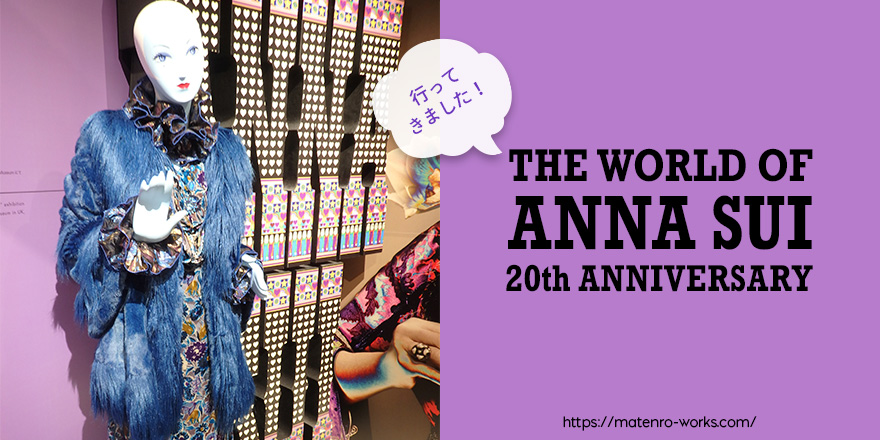「THE WORLD OF ANNA SUI」展を見てきました!