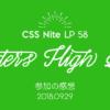 CSS Nite LP58「Corder's High」に参加してきました