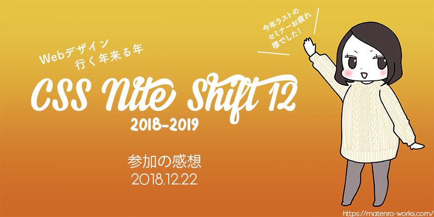 CSS Nite Shift12「Webデザイン行く年来る年」に参加してきました