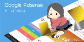 ブログにGoogle Adsense広告表示を開始しました