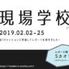 ライブ配信セミナー『現場学校』受講レポート