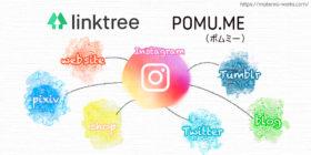 Instagramのホームにリンクを複数設置するツール紹介2選