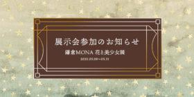 展示会参加しますin鎌倉MONA「花と美少女展」