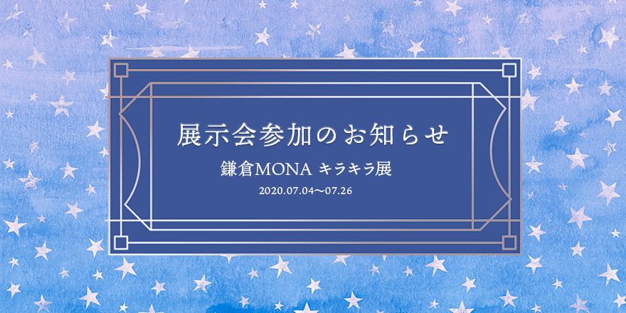 展示会参加しますin鎌倉MONA「キラキラ展」