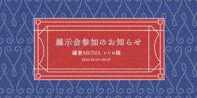 展示会参加しますin鎌倉MONA「レトロ展」