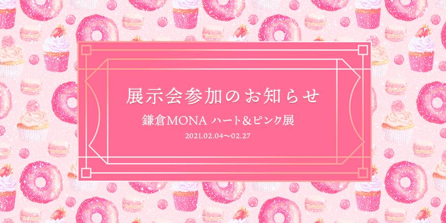 展示会参加しますin鎌倉MONA「ハート&ピンク展」