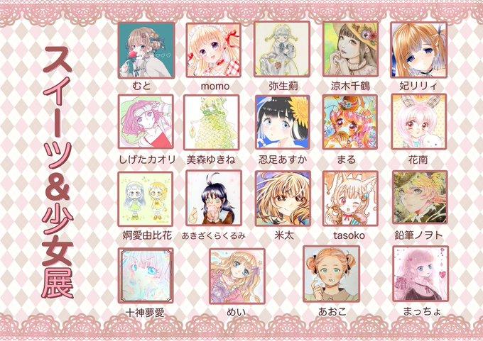 鎌倉MONA「スイーツ&少女展」