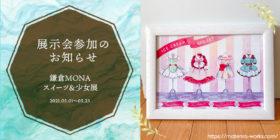 展示会参加しますin鎌倉MONA「スイーツ&少女展」