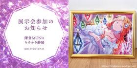 鎌倉MONA「キラキラ夢展」
